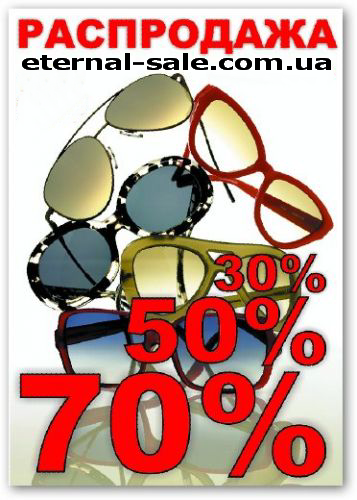 sale-sunglasses